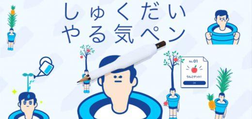 子供がすすんで勉強しだす!「しゅくだいやる気ペン」をコクヨが開発