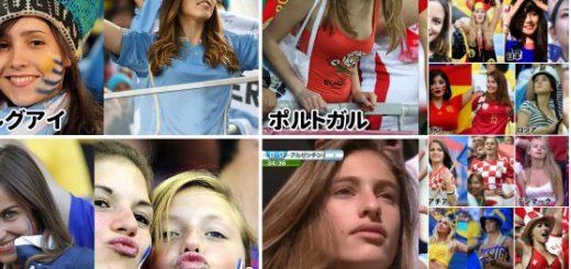最強の美人はどの国!?サッカーW杯ベスト16の各国美女サポーターまとめ