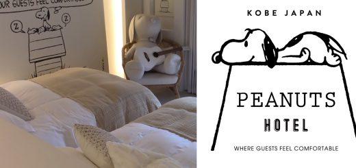スヌーピーがテーマのホテル!「PEANUTS HOTEL」が神戸にオープン