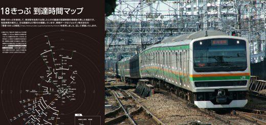 1日でどこまで行ける!?東京からの到達時間がひと目で分かる青春18きっぷマップ