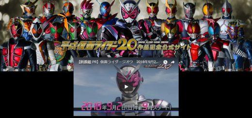 平成仮面ライダー20周年記念!『クウガ』~『鎧武』の第1、2話を無料公開