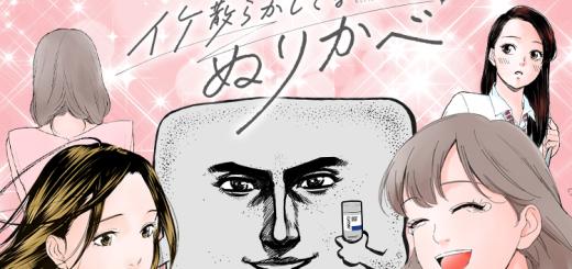 『ゲゲゲの鬼太郎』ぬりかべがイケメンに!?ギャツビーとコラボで漫画化