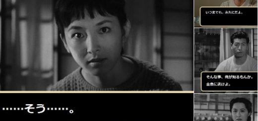 小津安二郎の監督作品にメッセージウィンドウを付けたら…ゲームっぽくなることが発覚