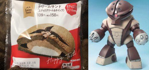 ガンダムファン驚愕!ファミマの洋菓子「ダブルクリームサンド」がアッガイそっくりと話題