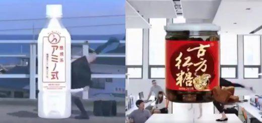 「燃焼系アミノ式」の丸パクリ!?中国「古方紅糖」CM演出が似すぎと物議