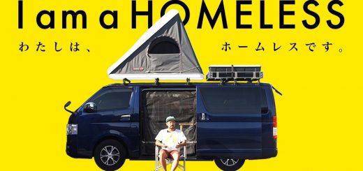ホームレスだけど超オシャレな生活!YouTuberのYohei(村上洋平)が話題