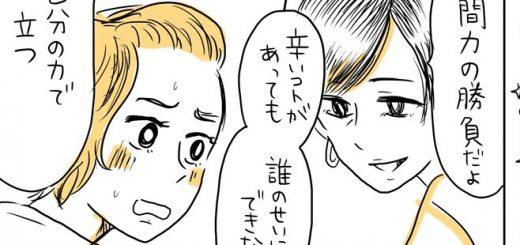 アラサー女性の危機を描いたマンガ『女子を卒業する日』に反響