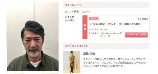 【悲報】会田誠「ホットペッパービューティー」にカットモデルとして掲載される