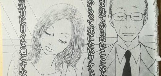 生きるのに疲れた少女と先生の心の交流を描く…マンガ『金の恋』に号泣する人続出