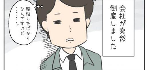 短編漫画『会社が倒産して夫婦で乗り越えた話し』に心温まる読者が続出