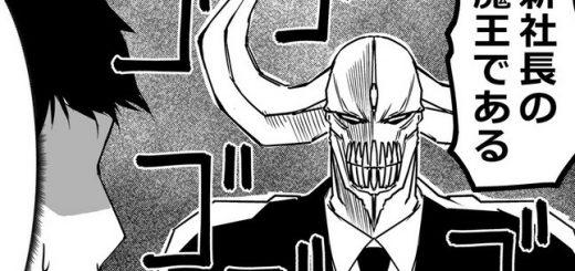 実は理想の会社!?投稿漫画『魔王がブラック会社の社長になった話』が予想外の展開