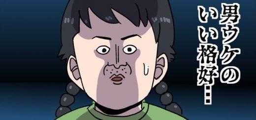 男ウケの意味を勘違いして…4コマ漫画『男ウケのいい格好』がある意味大正解だと人気