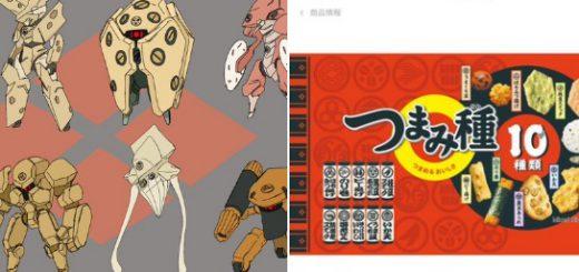 どの機体もかっこいい!亀田製菓「つまみ種」を元に考えたメカの妄想イラストが人気