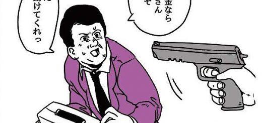 『明日から使える死亡フラグ図鑑』発売!「死亡フラグ」なセリフばかり掲載