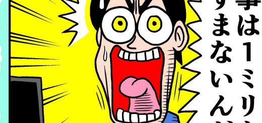 「仕事がすすまない理由」を『でんぢゃらすじーさん』作者が漫画で描き共感呼ぶ